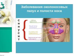 Заболевания околоносовых пазух и полости носа