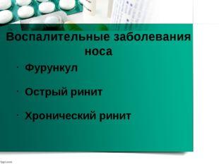 Воспалительные заболевания носа Фурункул Острый ринит Хронический ринит
