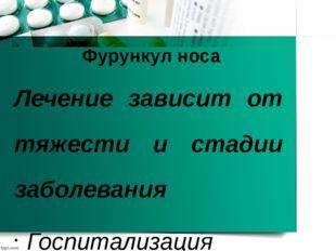 Фурункул носа Лечение зависит от тяжести и стадии заболевания Госпитализация