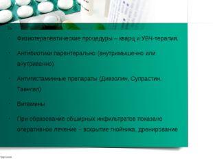 Физиотерапевтические процедуры – кварц и УВЧ-терапия. Антибиотики парентераль