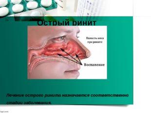 Лечение острого ринита назначается соответственно стадии заболевания. Острый