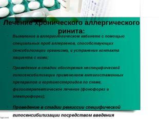 Выявление в аллергологическом кабинете с помощью специальных проб аллергенов,