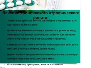 Устранение вредных внешних факторов и травматизации слизистой полости носа; П