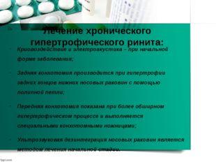Криовоздействие и электроакустика – при начальной форме заболевания; Задняя к
