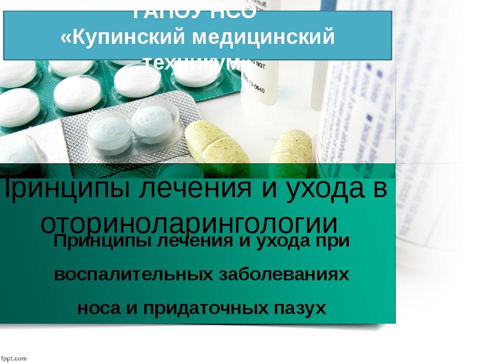Принципы лечения и ухода в оториноларингологии Принципы лечения и ухода при в...