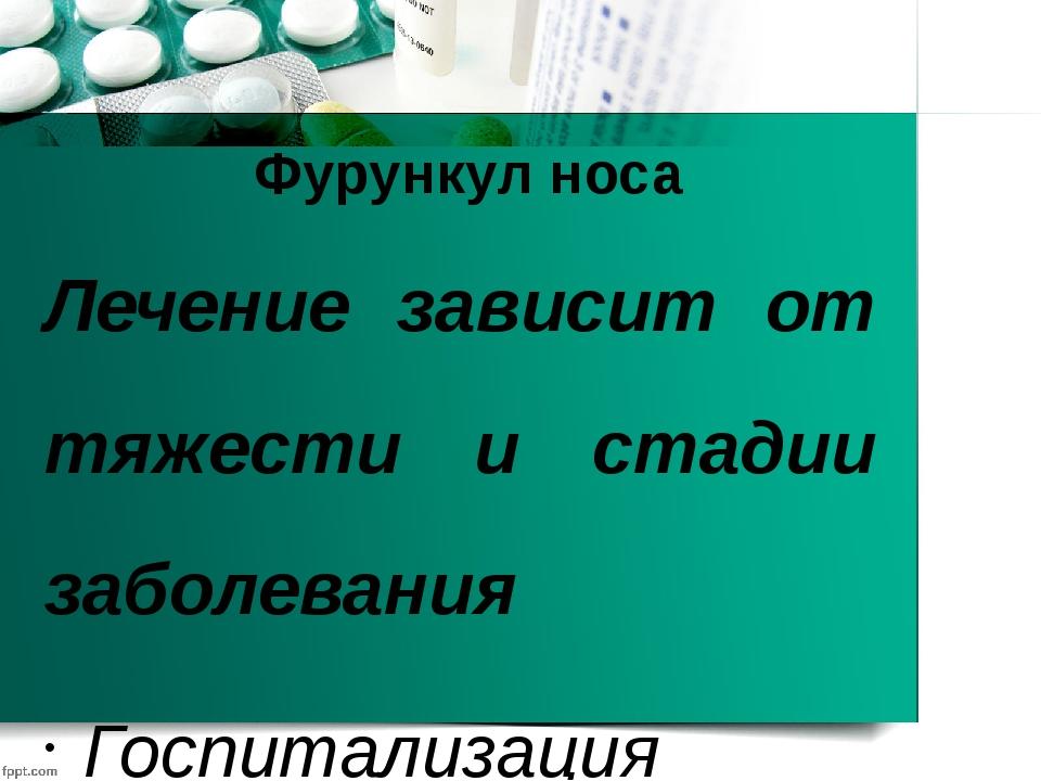 Фурункул носа Лечение зависит от тяжести и стадии заболевания Госпитализация...