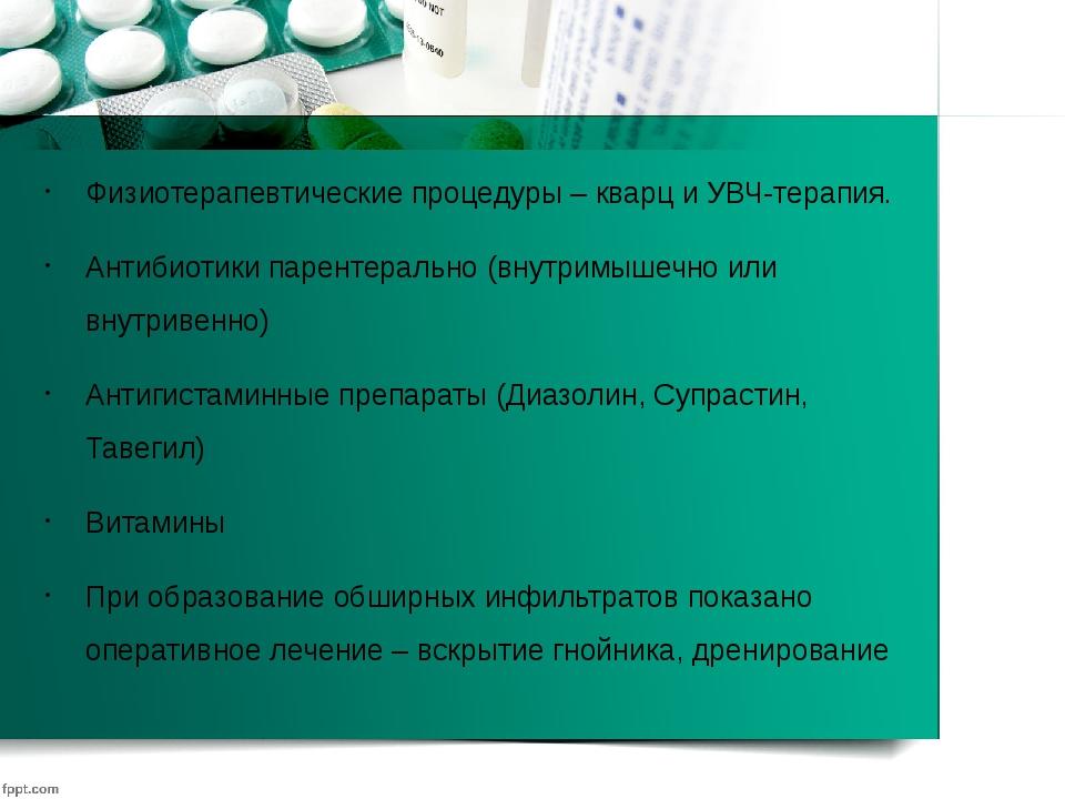 Физиотерапевтические процедуры – кварц и УВЧ-терапия. Антибиотики парентераль...