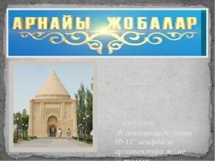 Әзірлеген: Жанатаева Ақбота 10-12 ғасырдағы архитектура және құрылыс. Оқушыла