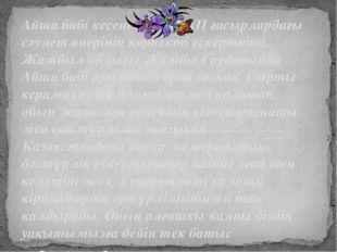 Айша бибі кесенесі — ХІ-XII ғасырлардағы сәулет өнерінің көрнекті ескерткіші.