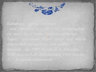 Бабаджа Қатын Кесенесі – Қазақстандағы — 10 — 11 ғасырлардан сақталған сәулет