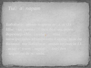 Бабаджа-қатын тарихи тұлға. Ол Шыңғыс ханның әйелі болған, деген деректер «Мо