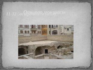 11-12 ғасырдағы монша Отырар моншасы