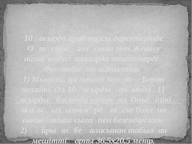 10 ғасырда араб-парсы деректерінде Оңтүстік Қазақстан мен Жетісу аймағында қа...