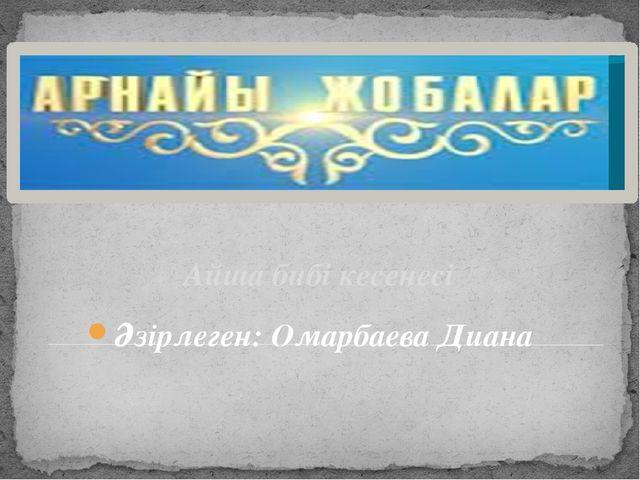 Айша бибі кесенесі Әзірлеген: Омарбаева Диана