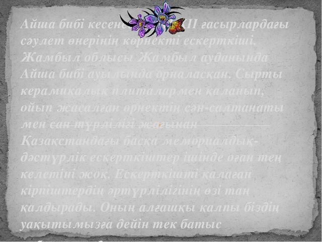 Айша бибі кесенесі — ХІ-XII ғасырлардағы сәулет өнерінің көрнекті ескерткіші....