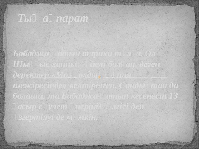 Бабаджа-қатын тарихи тұлға. Ол Шыңғыс ханның әйелі болған, деген деректер «Мо...