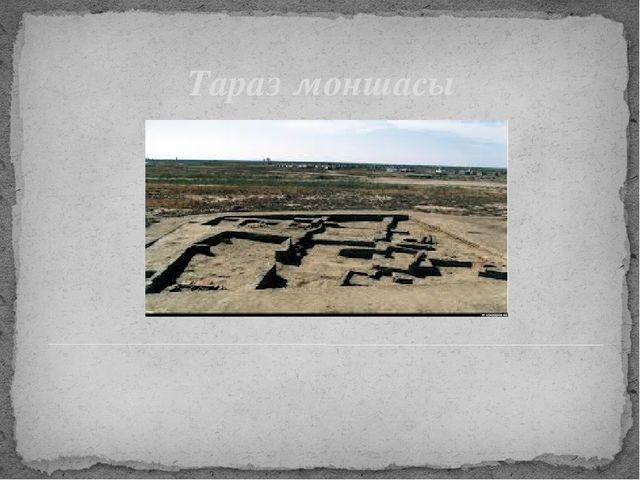 Тараз моншасы Дайындаған: Баймұрынов Шыңғыс сурет қою керек