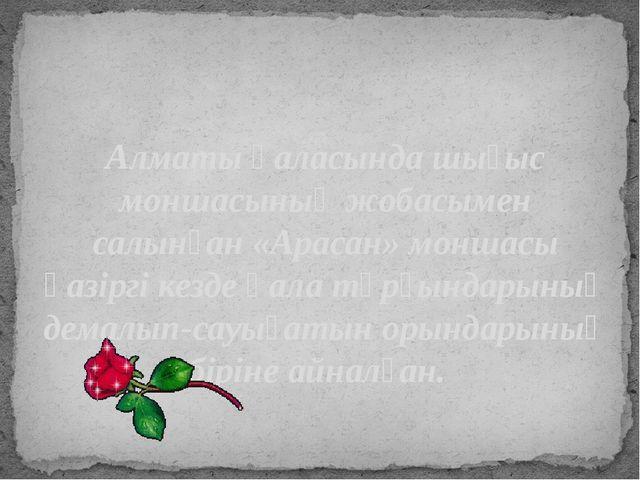 Алматы қаласында шығыс моншасының жобасымен салынған «Арасан» моншасы қазіргі...