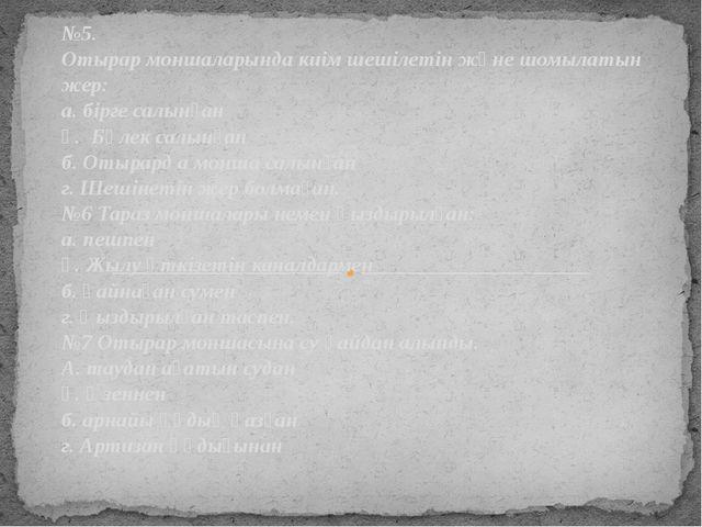 №5. Отырар моншаларында киім шешілетін және шомылатын жер: а. бірге салынған...