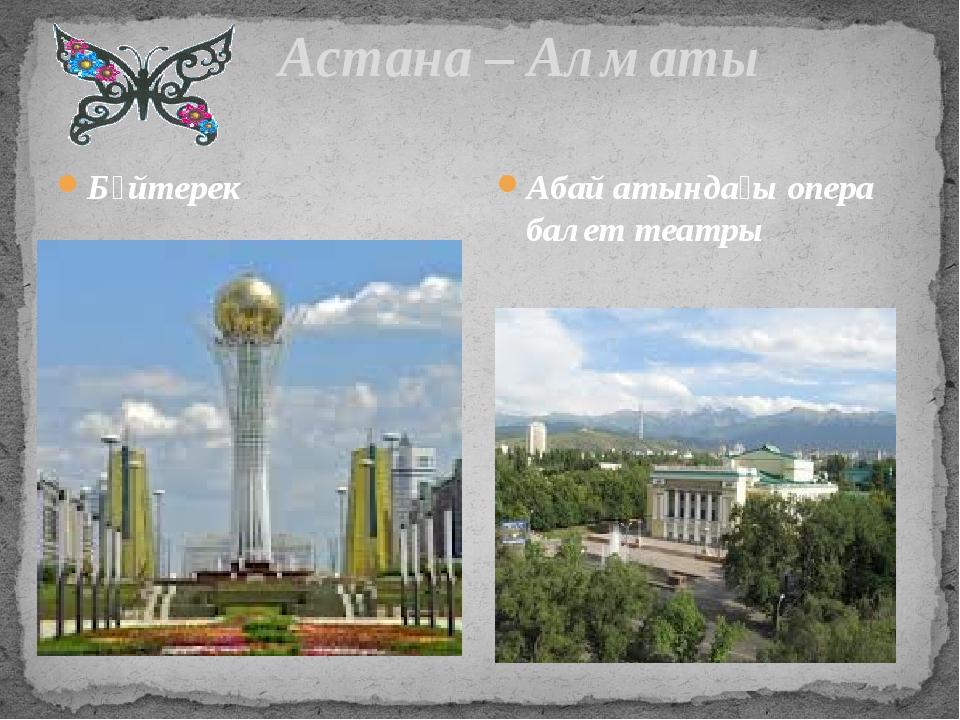 Астана – Алматы Бәйтерек Абай атындағы опера балет театры