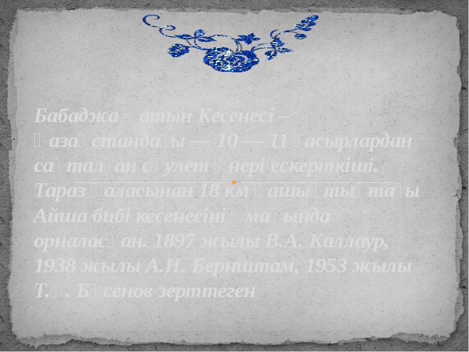 Бабаджа Қатын Кесенесі – Қазақстандағы — 10 — 11 ғасырлардан сақталған сәулет...