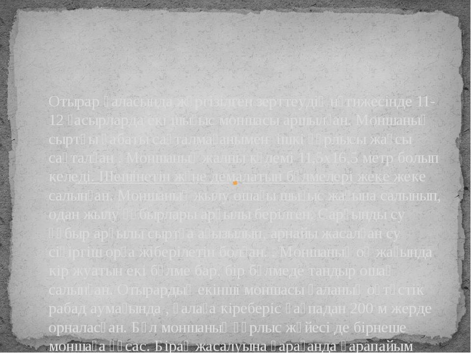 Отырар қаласында жүргізілген зерттеудің нәтижесінде 11-12 ғасырларда екі шығы...