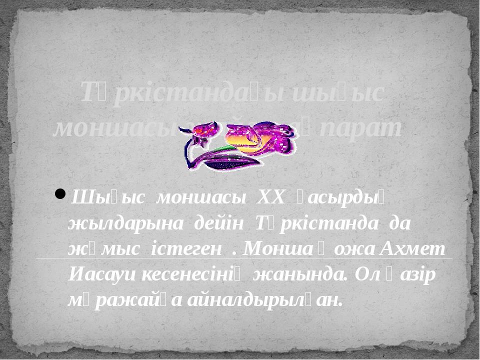 Түркістандағы шығыс моншасы жайлы ақпарат Шығыс моншасы ХХ ғасырдың жылдарына...