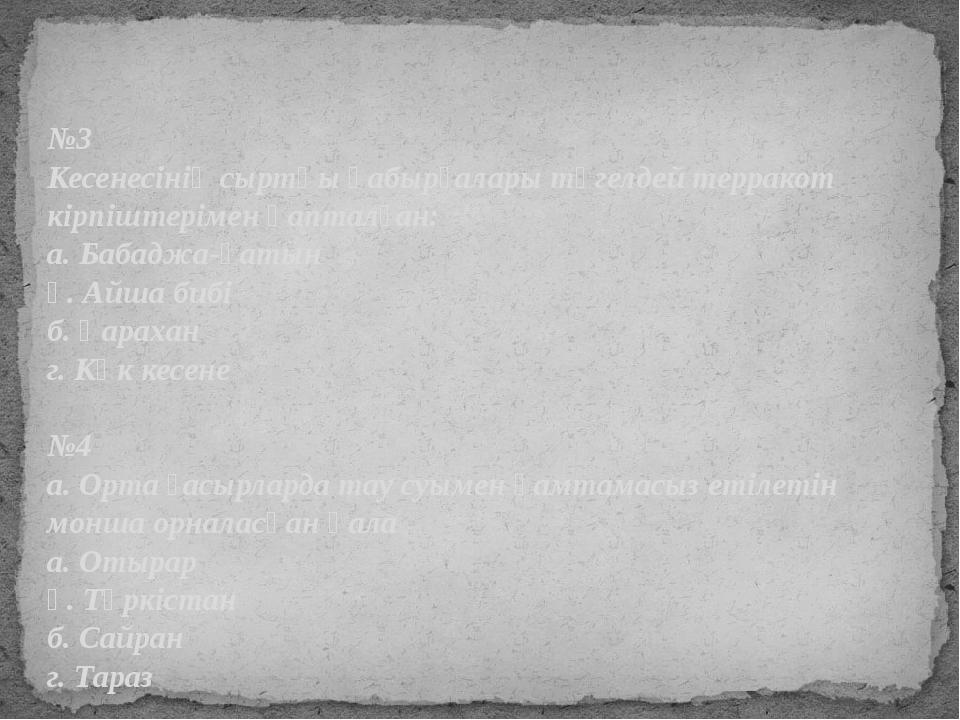 №3 Кесенесінің сыртқы қабырғалары түгелдей терракот кірпіштерімен қапталған:...