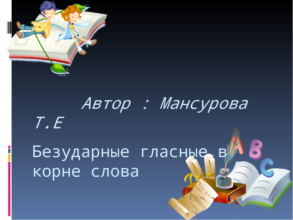 Безударные гласные в корне слова Автор : Мансурова Т.Е