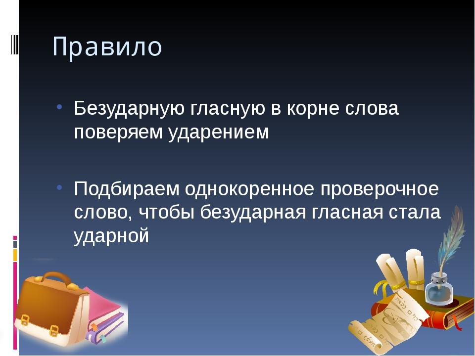 Правило Безударную гласную в корне слова поверяем ударением Подбираем однокор...
