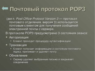 Почтовый протокол POP3 (англ. Post Office Protocol Version 3 — протокол почто