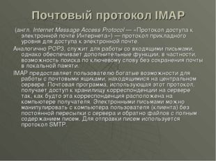 Почтовый протокол IMAP (англ. Internet Message Access Protocol — «Протокол до