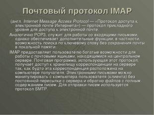 Почтовый протокол IMAP (англ. Internet Message Access Protocol— «Протокол до
