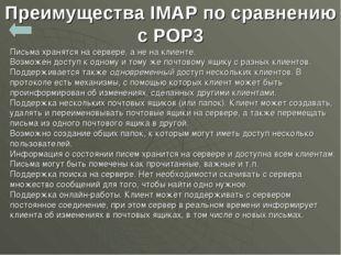 Преимущества IMAP по сравнению с POP3 Письма хранятся на сервере, а не на кли