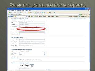 Регистрация на почтовом сервере