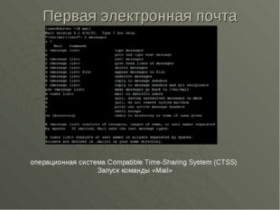 Первая электронная почта операционная система Compatible Time-Sharing System