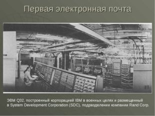 Первая электронная почта ЭВМ Q32, построенный корпорацией IBM в военных целях
