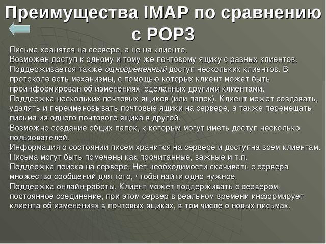 Преимущества IMAP по сравнению с POP3 Письма хранятся на сервере, а не на кли...