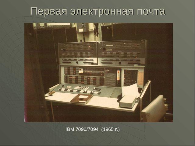 Первая электронная почта IBM 7090/7094 (1965 г.)