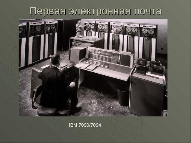 Первая электронная почта IBM 7090/7094