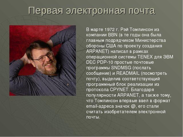 Первая электронная почта В марте 1972 г. Рэй Томлинсон из компании BBN (в те...