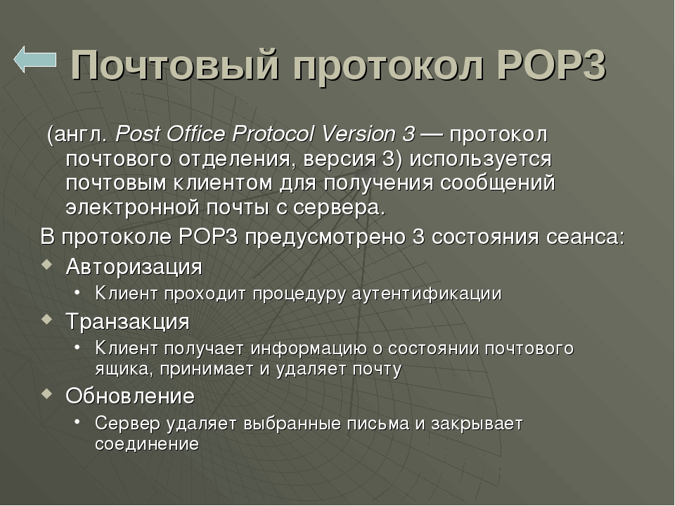 Почтовый протокол POP3 (англ. Post Office Protocol Version 3 — протокол почто...
