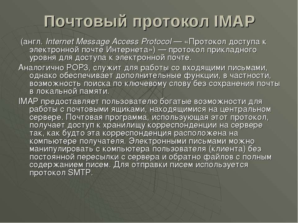 Почтовый протокол IMAP (англ. Internet Message Access Protocol — «Протокол до...