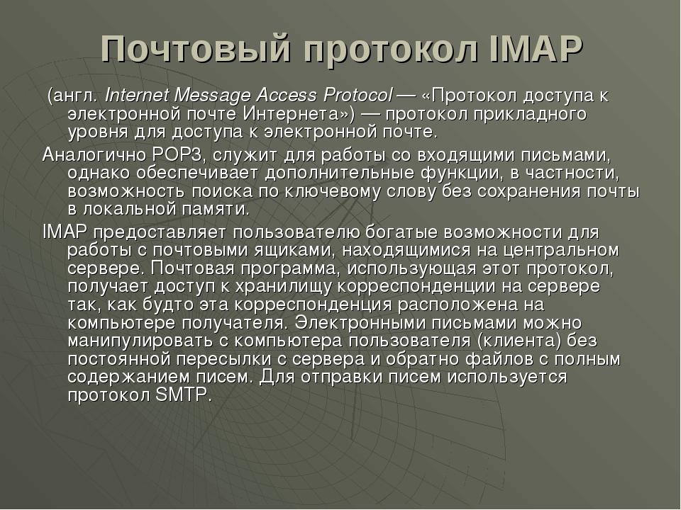Почтовый протокол IMAP (англ. Internet Message Access Protocol— «Протокол до...