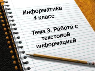 Информатика 4 класс Тема 3. Работа с текстовой информацией