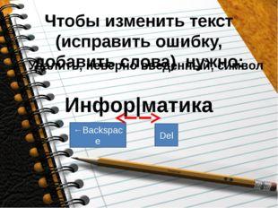 Чтобы изменить текст (исправить ошибку, добавить слова) нужно: Удалить, невер