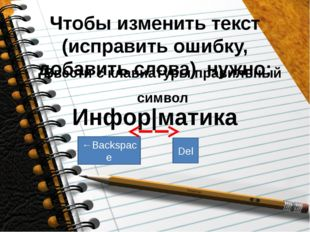 Чтобы изменить текст (исправить ошибку, добавить слова) нужно: Ввести с клави