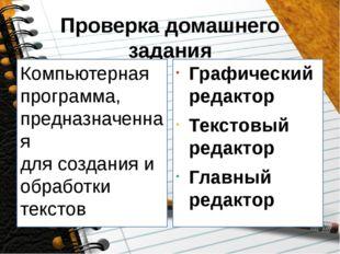 Проверка домашнего задания Компьютерная программа, предназначенная для создан