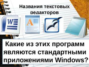 Названия текстовых редакторов Какие из этих программ являются стандартными пр