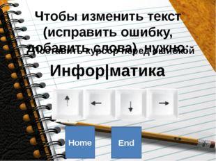 Чтобы изменить текст (исправить ошибку, добавить слова) нужно: Поставить курс